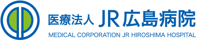 医療法人 JR広島病院 MEDICAL CORPORATION JR HIROSHIMA HOSPITAL